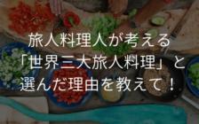 旅人料理人が考える「世界三大旅人料理」と選んだ理由を教えて! | プロフェッショナルに聞いてみよう