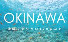 沖縄でやりたい100のこと