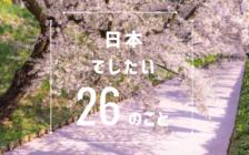 日本でしたい26のこと