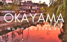 岡山でやりたい100のこと