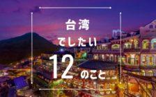 台湾でしたい12のこと