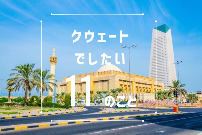 クウェートでしたい11のこと