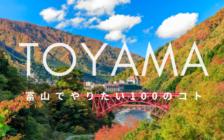 富山でやりたい100のこと