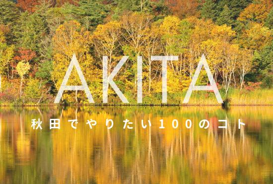 秋田でやりたい100のこと