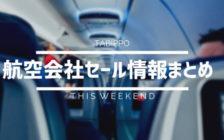 ピーチ片道1,900円〜!各航空会社のセール情報まとめ(2019/04/16)