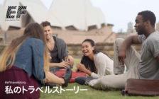 海外留学モニター体験やAmazonギフト券が当たる!ブログコンテストが開催中