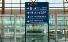 北京空港で乗り換えタイムアタック!【出発まで残り1時間10分】