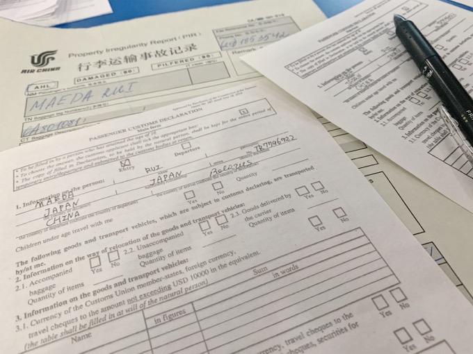 税関でも紛失レポートを書く