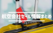 羽田-ホノルル線が50,000円〜!各航空会社のセール情報まとめ(2019/05/13)