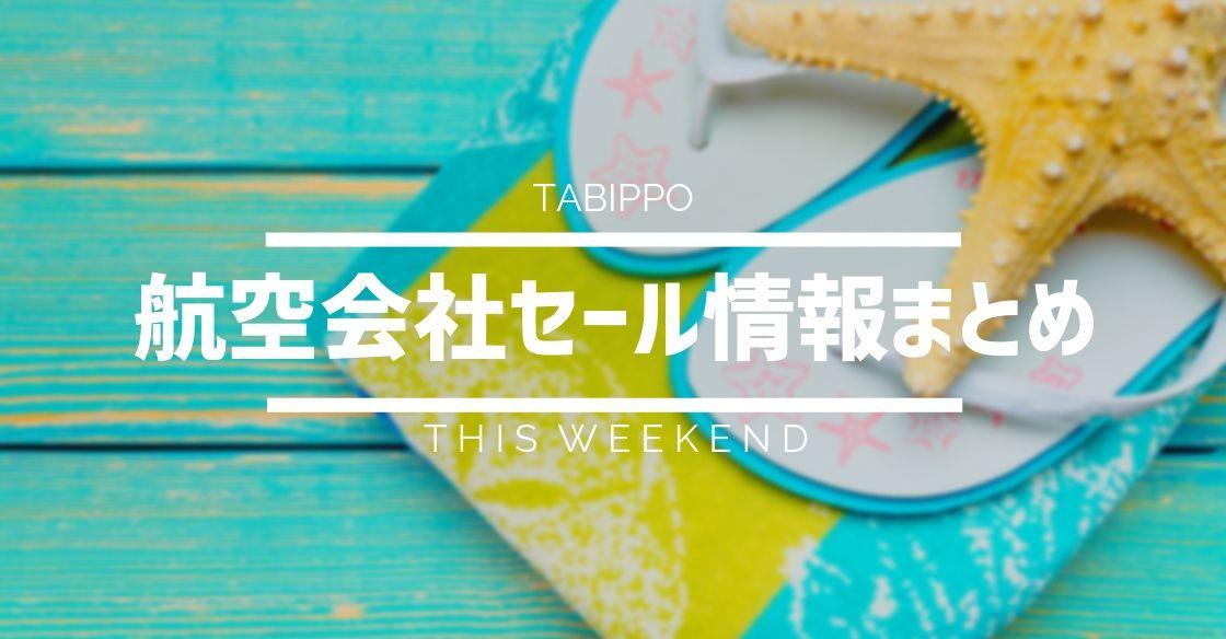 香港まで片道2,980円〜!各航空会社のセール情報まとめ(2019/05/20)