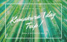【鎌倉まち歩きガイド】観光を楽しむための50のアイデア