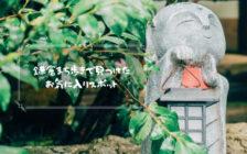 日帰り鎌倉旅で思わずときめいた。写真を撮りたいお気に入りスポット