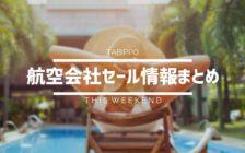 東京-ニューカレドニアが往復33,000円〜!各航空会社のセール情報まとめ(2019/05/29)