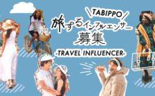 TABIPPOの案件で出かけたり、情報を発信してくれる「旅するインフルエンサー」募集!