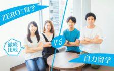 貯金力0・英語力0でも留学できるサービスがある⁉︎ 自力の留学準備との違いを調査してきた