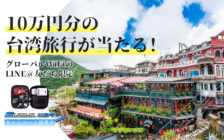 10万円分の台湾旅行が当たる!グローバルWiFiのLINE@友だち限定でキャンペーン開催中