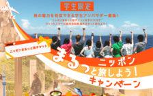 ジェットスターが学生アンバサダーを募集!日本を旅して旅の魅力を発信しよう