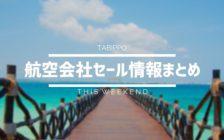 大阪-バンコクが片道9,500円~!各航空会社のセール情報まとめ(2019/07/22)