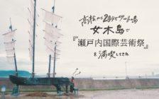 高松から20分でアートの島。女木島で「瀬戸内国際芸術祭」を満喫してきた