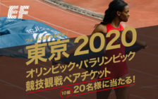 東京2020の観戦チケットが当たる!留学のEFがキャンペーン実施中