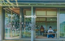 【第一期生募集!】HafH×TABIPPO企画 自らを新しくするコミュニティ「Vogel(フォーゲル)」
