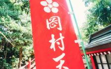 横浜のおすすめ神社6選!ゆずファン必見のスポットも