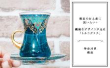 横浜のお土産に買いたい♡繊細なデザインが光る「チャイグラス」