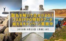国名を解いて出かけよう! TABIPPO特別ツアーが当たるキャンペーン実施中