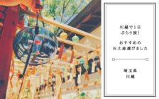 川越のお土産はこれに決まり!見た目も音色も美しい「江戸風鈴」