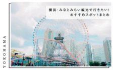 横浜・みなとみらい観光で行きたい!時間ごとの観光スポットまとめ