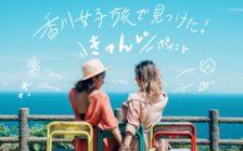 香川女子旅で見つけた!旅好きの心をわしづかみにする「きゅんポイント」