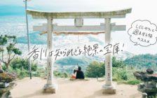 香川は知られざる絶景の宝庫!LCCでサクッと行ける週末女子旅のススメ