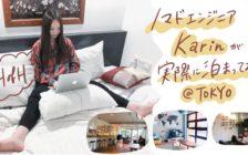 話題のサービス「HafH」の拠点は東京にも!現役ノマド女子が実際に泊まって比較してみた。
