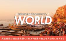 第5回「世界の魅力を伝えるコンテストWORLD」開催決定!賞金総額は、過去最高額の333万円