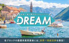"""""""世界一周航空券""""が3名に贈呈!「世界一周の夢を叶えるコンテストDREAM」エントリーは10/24日まで"""