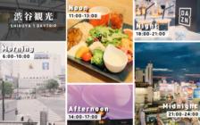 渋谷観光で行きたい!時間ごとの観光スポットまとめ