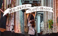観光もグルメも最高に楽しめる!「美食の国」ベルギー旅のススメ