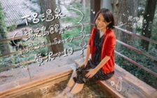 たまには温泉で贅沢してもいいんじゃない?「日本三名泉」の一つ、下呂温泉で疲れを癒す旅