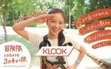 シンガポールってこんなにアクティブ!? KLOOKで見つけた意外な体験をご紹介!