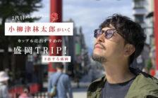 2代目バチェラー・小柳津林太郎がいくカップルにおすすめの盛岡TRIP!【恋する盛岡】