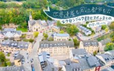 世界一リッチなヨーロッパの小国を実際に旅してきた!「ルクセンブルク」観光スポットまとめ