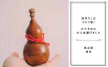浅草のお土産は「やげん堀」に決まり!自分だけの七味唐辛子が作れる老舗ブランド