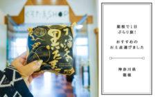 箱根のお土産に買いたい!大涌谷の「くろたまご」