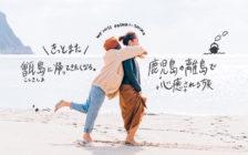 きっとまた甑島(こしきしま)に帰ってきたくなる。鹿児島の離島で心癒される旅