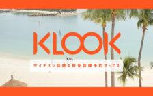 初心者にも、旅上級者にもおすすめ!旅をもっと楽しくお得にする「KLOOK」って?