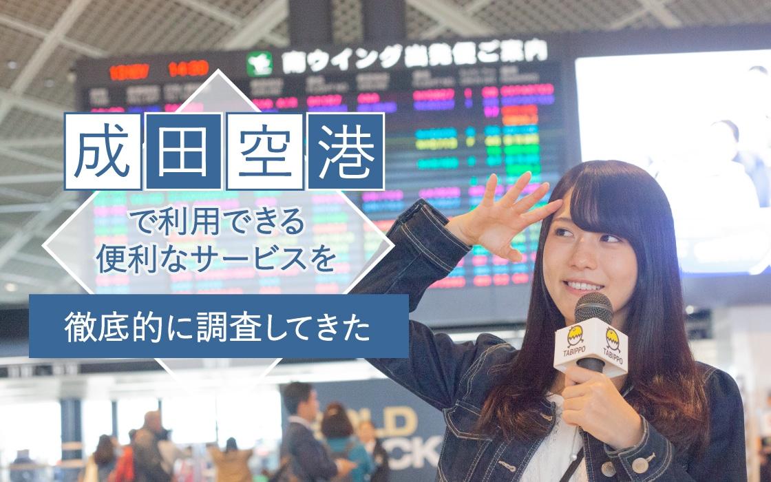 【旅行前に必見!】成田空港で利用できる便利なサービスを徹底的に調査してきた