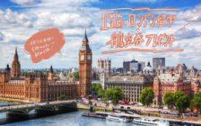 【1週間のロンドン留学+航空券プレゼント】イギリス英語と芸術カルチャーに触れる旅