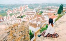ポルトガル観光をより楽しむために覚えておきたい7つのキーワード