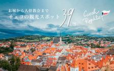 お城から人骨教会までチェコの観光スポット39選