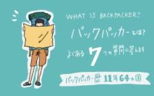 バックパッカーとは?よくある7つの質問に答えます【バックパッカー歴11年64カ国】